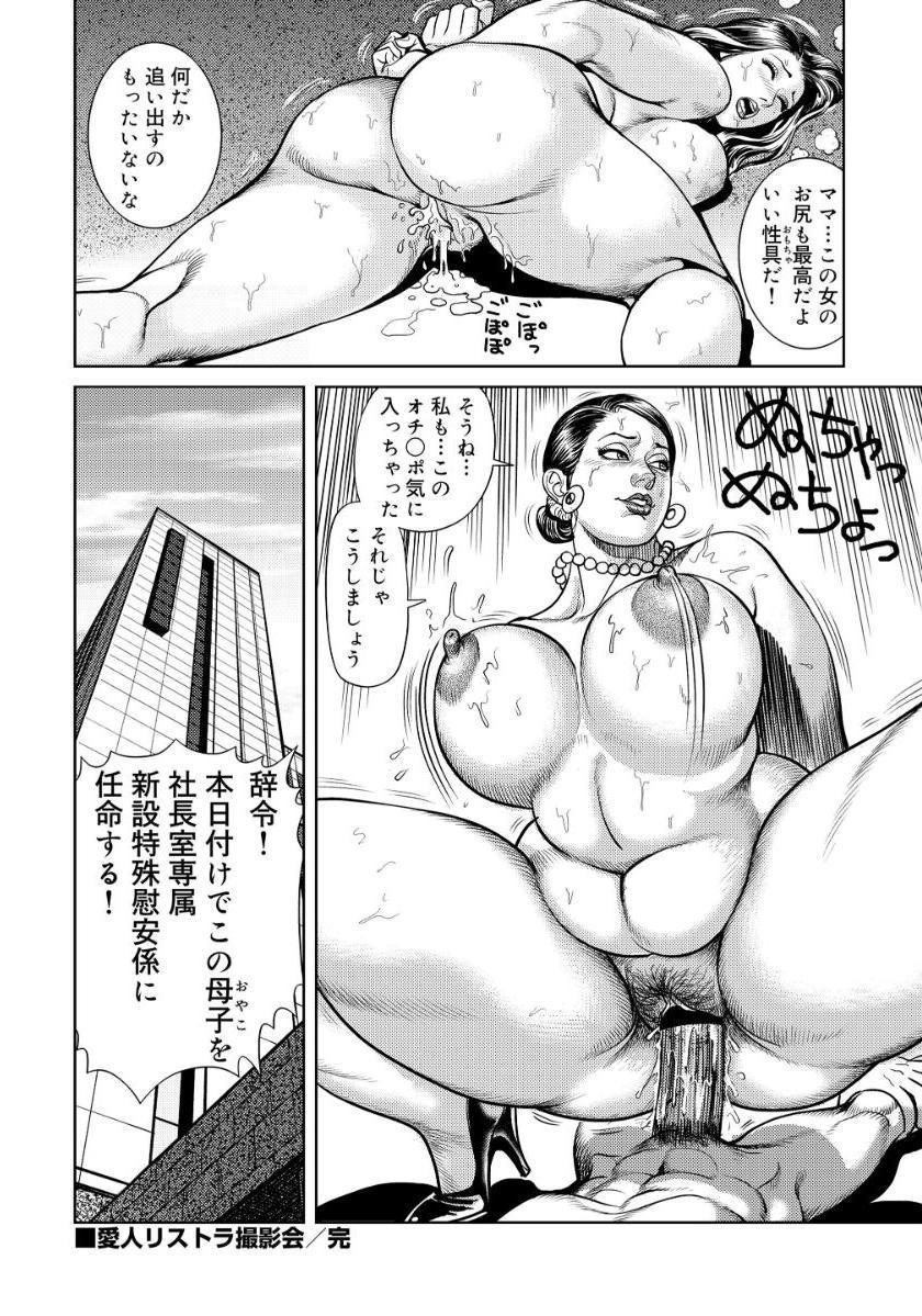 Kinshin Nikuyoku Koubi Shitagaru Kanjuku Haha 69