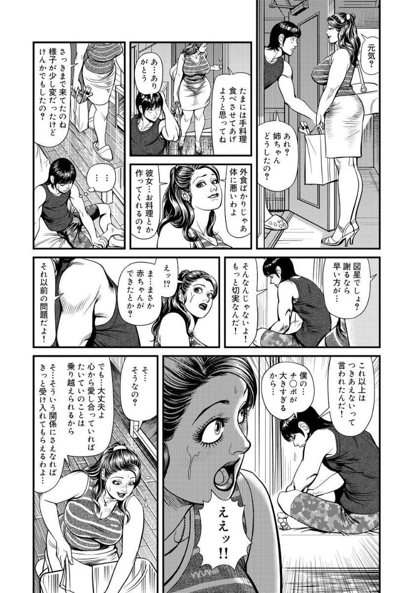 Kinshin Nikuyoku Koubi Shitagaru Kanjuku Haha 72