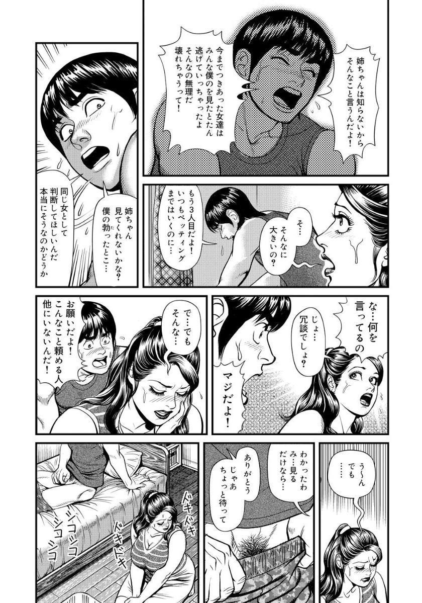 Kinshin Nikuyoku Koubi Shitagaru Kanjuku Haha 73