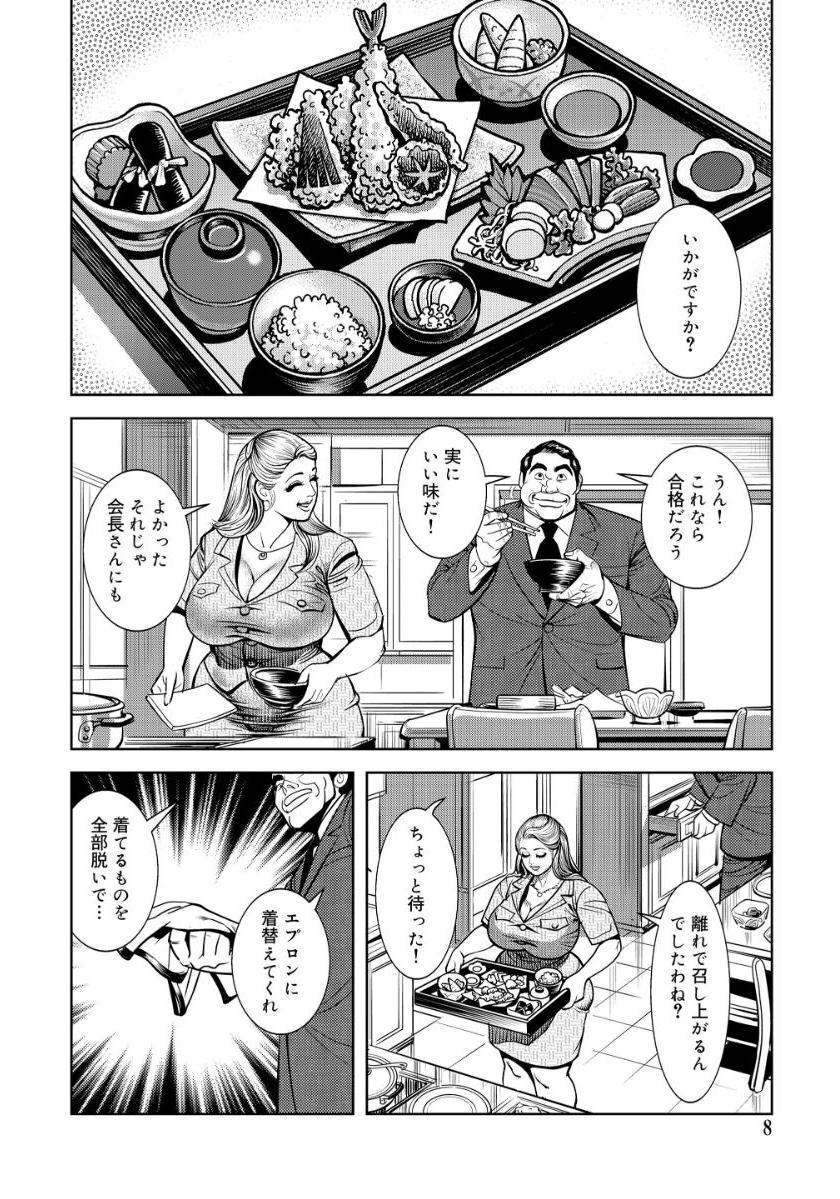 Kinshin Nikuyoku Koubi Shitagaru Kanjuku Haha 7