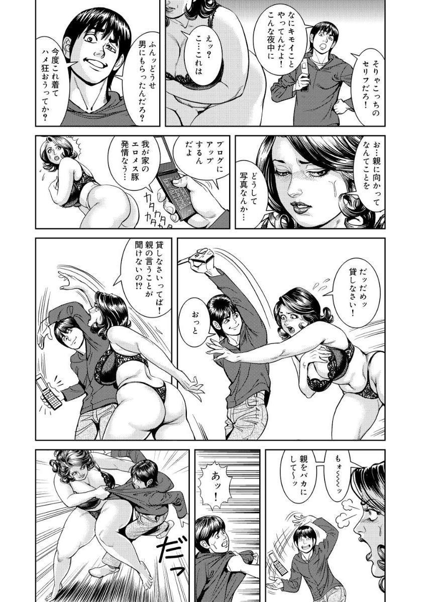 Kinshin Nikuyoku Koubi Shitagaru Kanjuku Haha 94