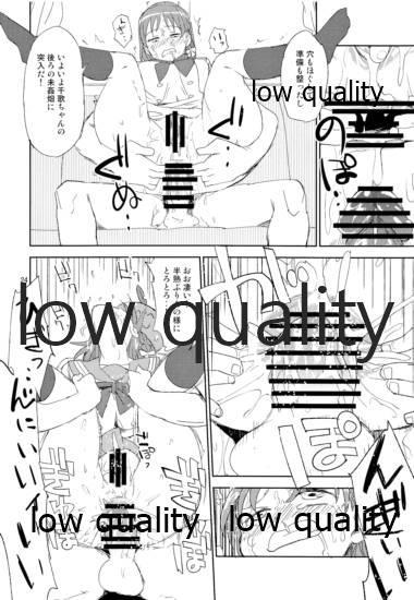 Shizuoka-ken Seishounen no Tame no Ryoukou na Kankyoseibi ni Kansuru Jorei ni Teishoku Shitai 22
