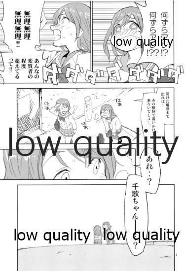 Shizuoka-ken Seishounen no Tame no Ryoukou na Kankyoseibi ni Kansuru Jorei ni Teishoku Shitai 5
