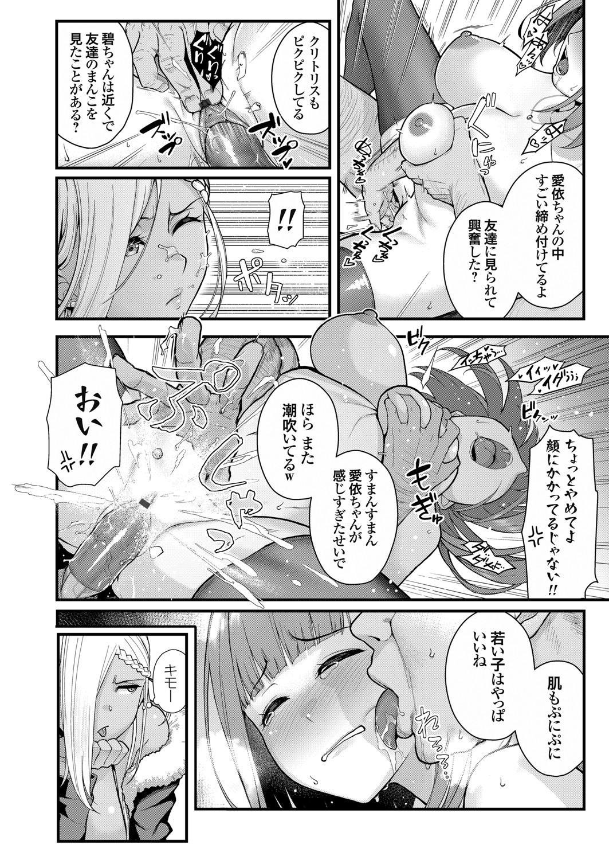 COMIC Grape Vol. 93 56