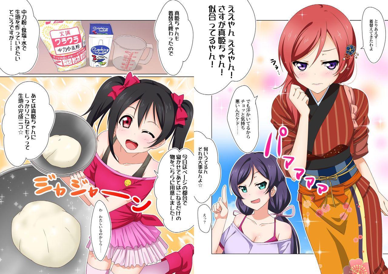 digital doujinshi collection 4