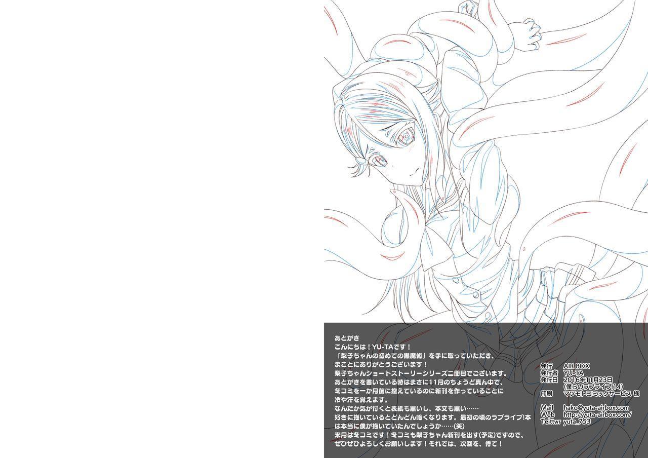 digital doujinshi collection 73