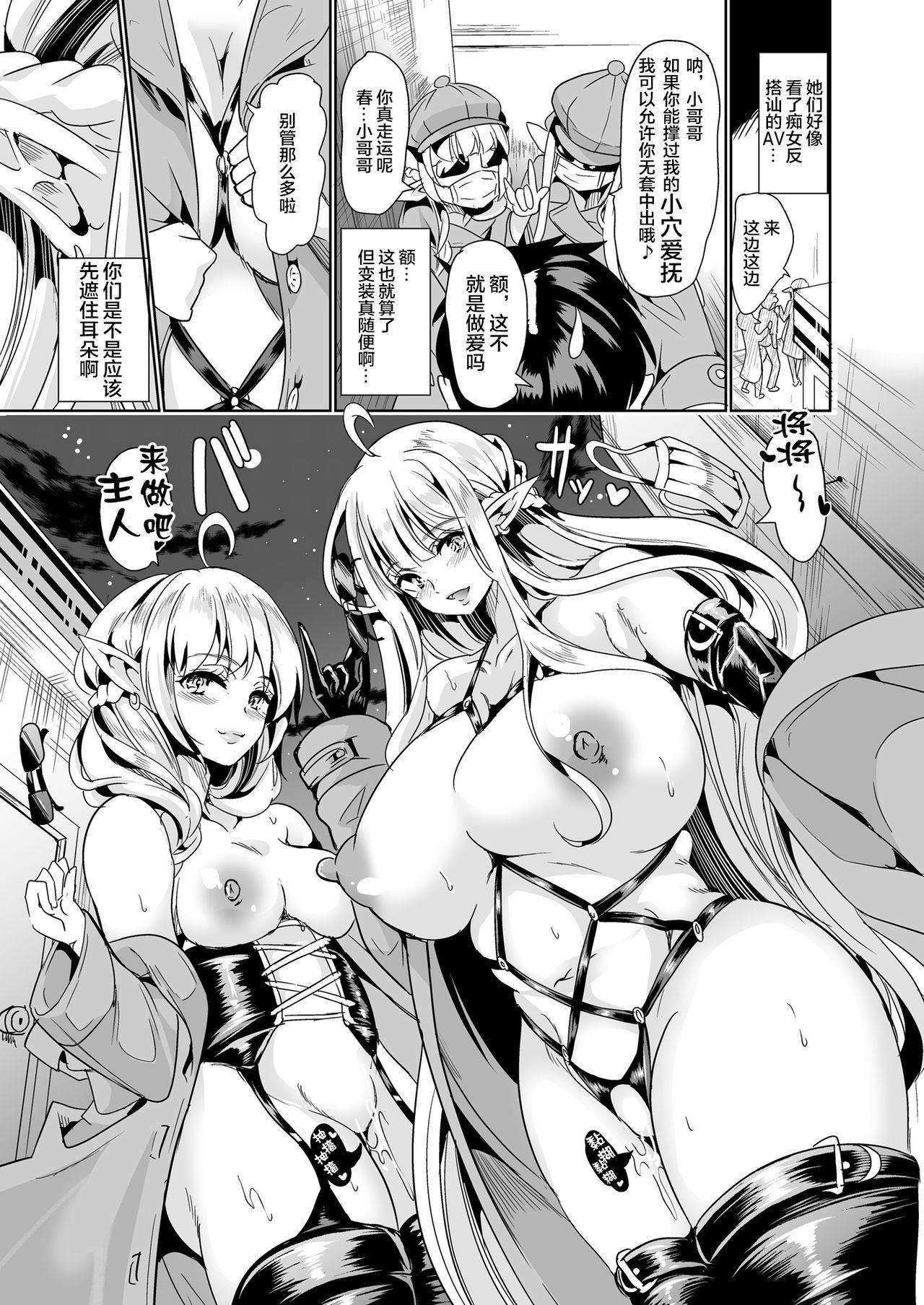 Sukebe Elf Shimai, Konkatsu ni Kuru 21