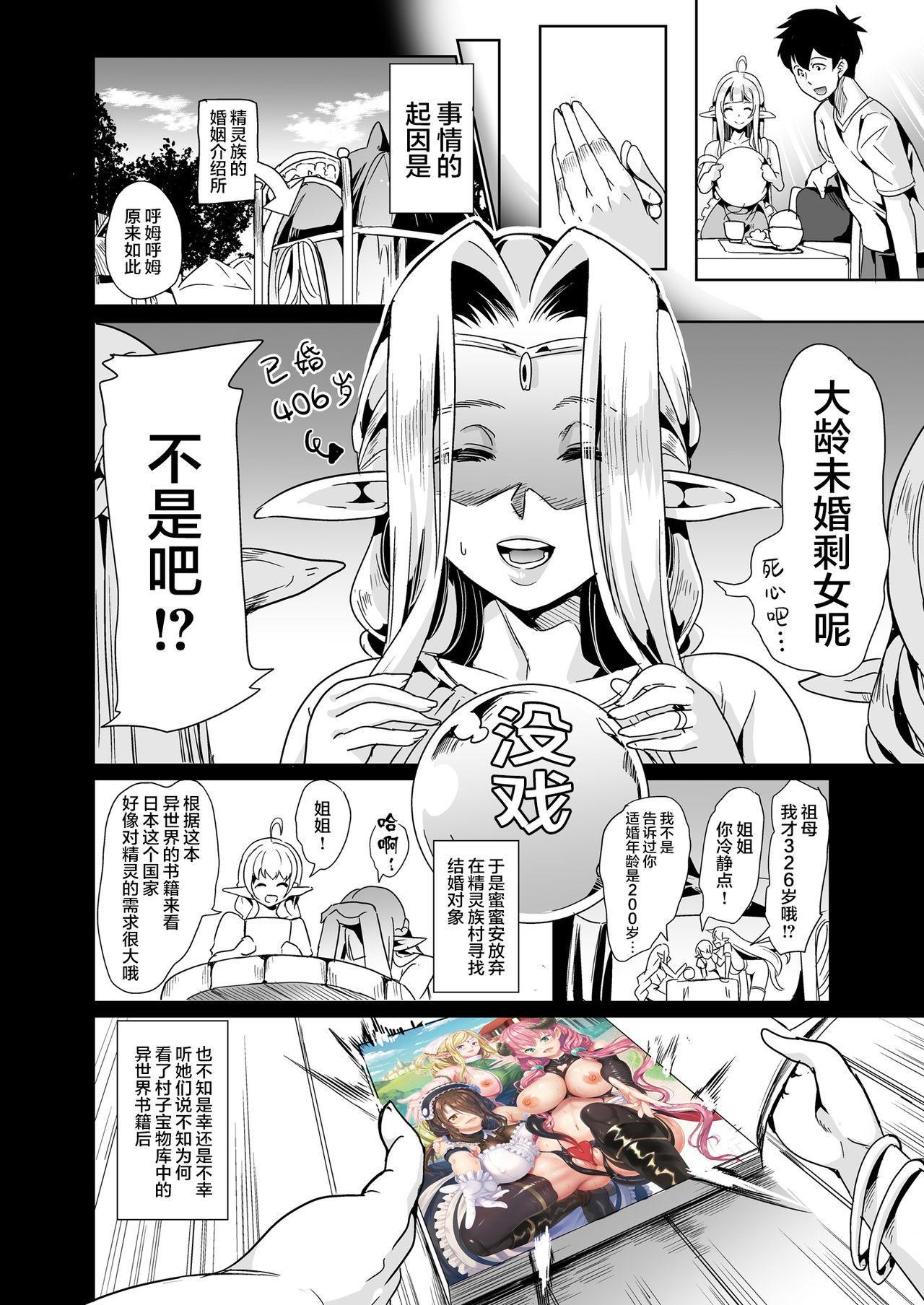 Sukebe Elf Shimai, Konkatsu ni Kuru 2