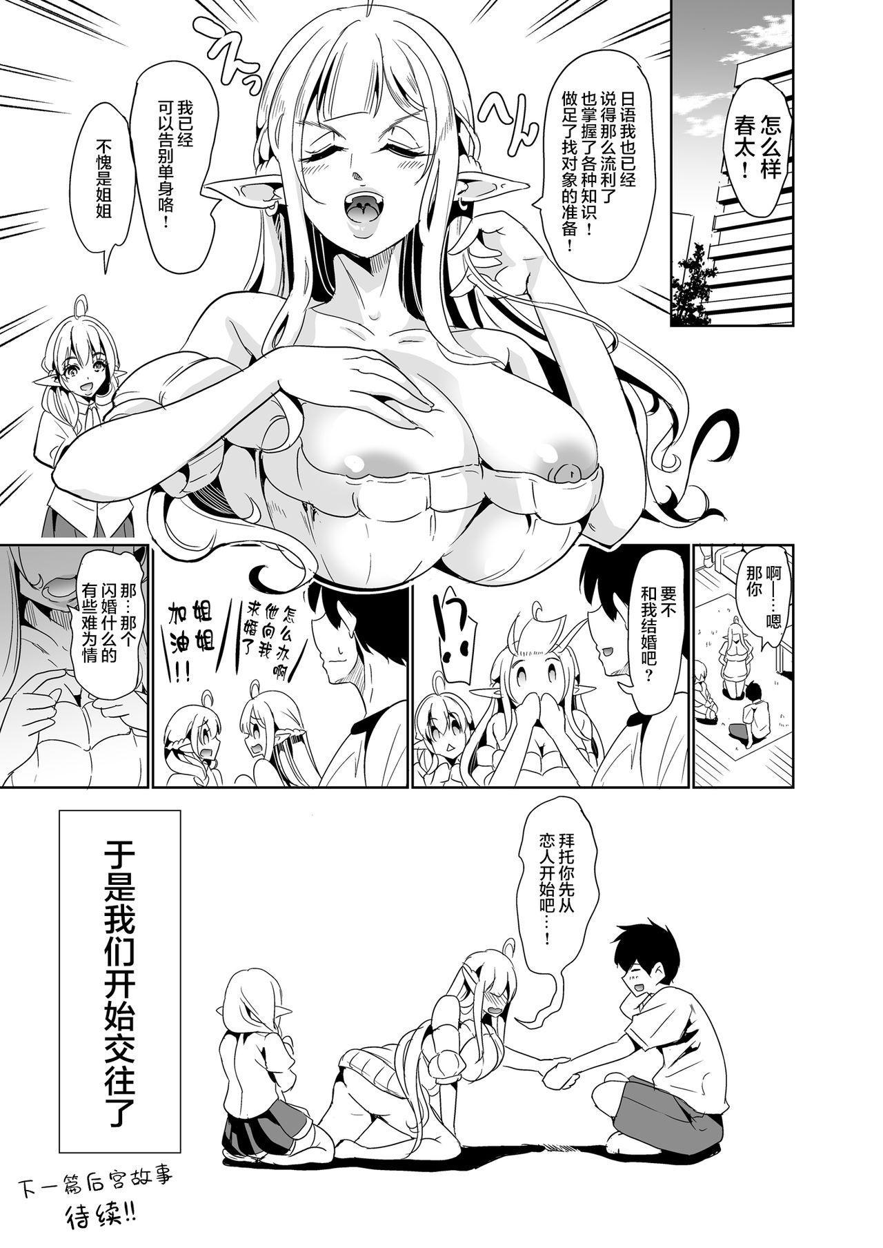 Sukebe Elf Shimai, Konkatsu ni Kuru 31