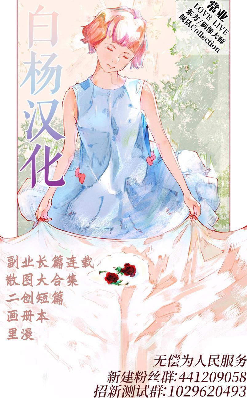 Echi Conne Diary 31