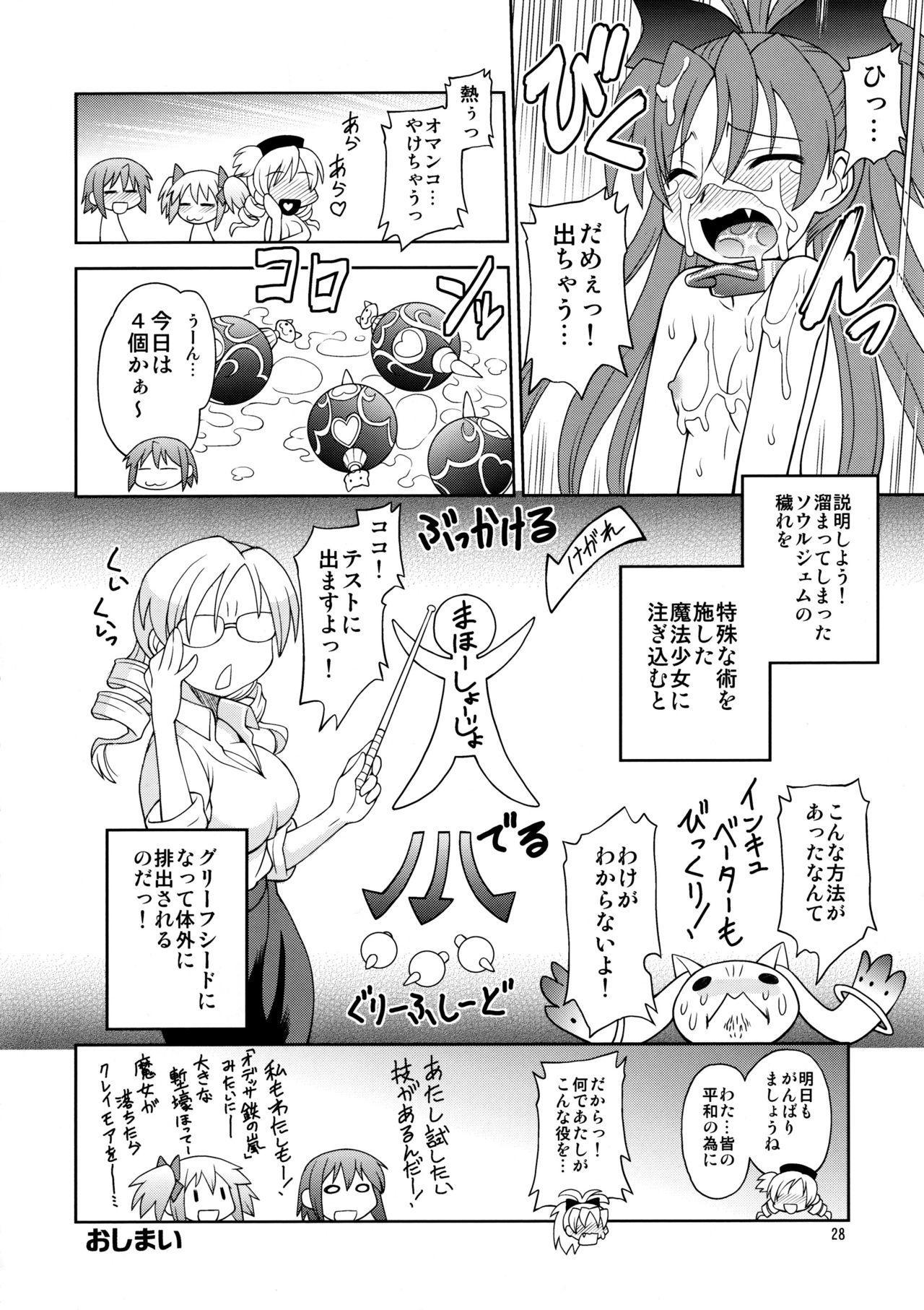Tomoe Mami☆Oppai 26