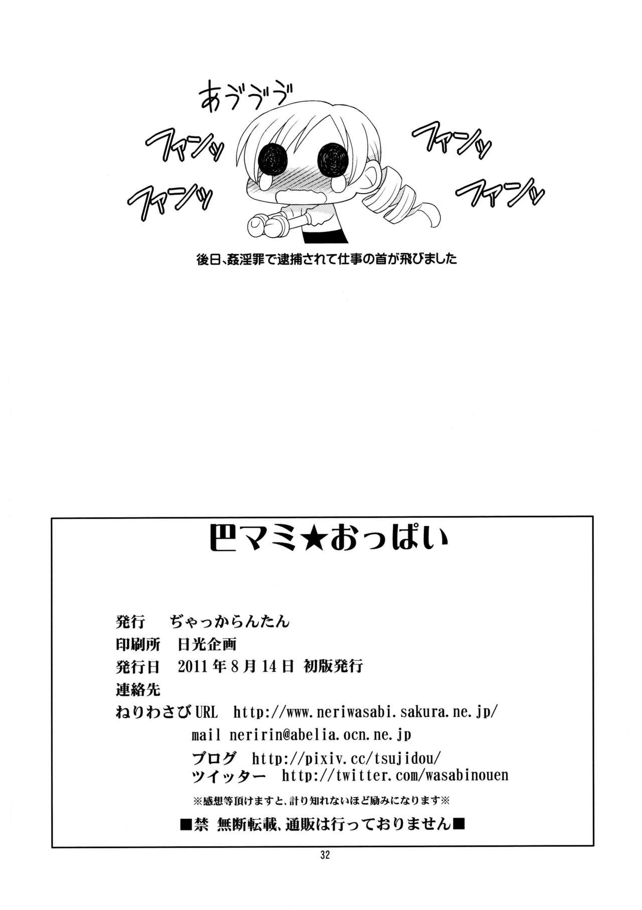 Tomoe Mami☆Oppai 30
