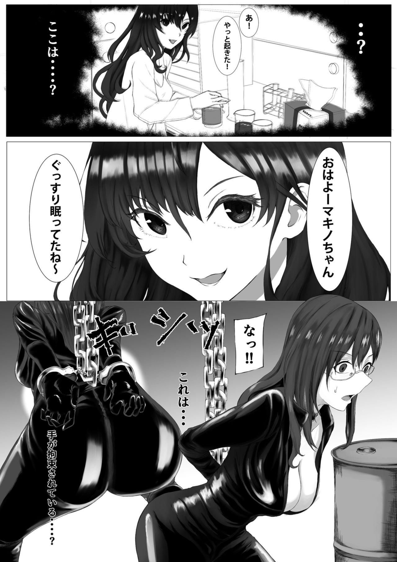 Shiki no Labo ni Shinobikonda Makino ga Hidoi Koto Sareru Hon 4
