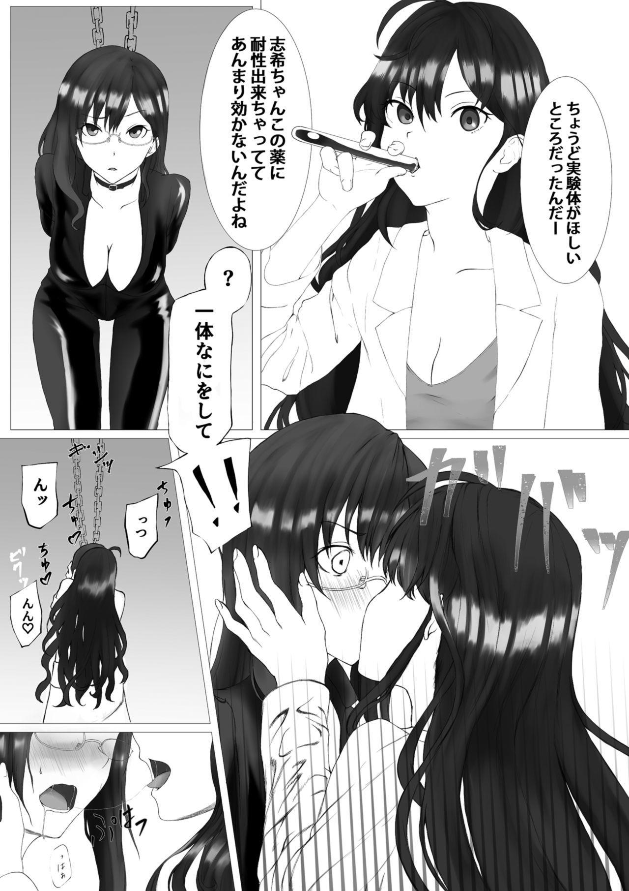 Shiki no Labo ni Shinobikonda Makino ga Hidoi Koto Sareru Hon 5