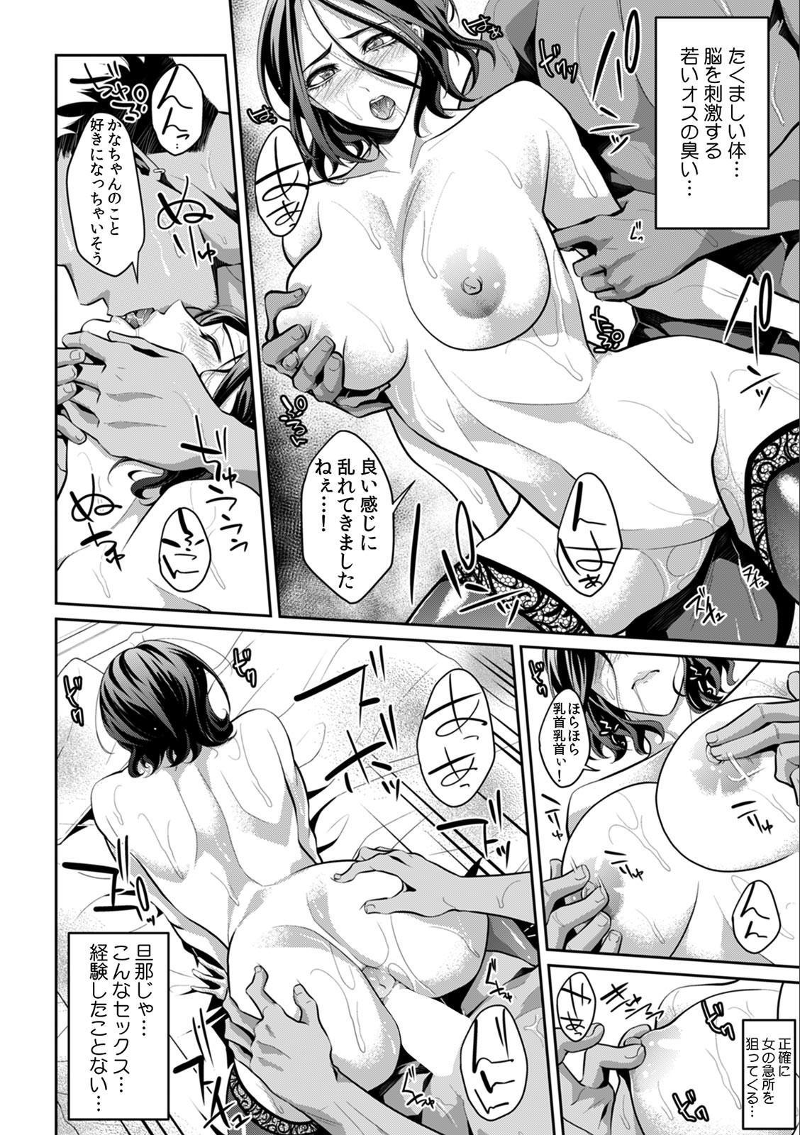Descent to lewdness, Netorare Sex 17