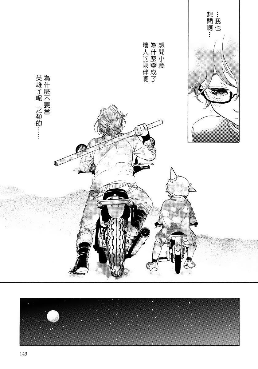 Jupiter ni Onegai | 向木星许愿 Ch. 2-4 103