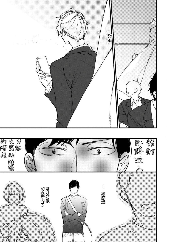 [Kuroi Tsumuji] Boku-tachi wa Mada Aoku  青涩的我们 1-2 [Chinese] [冒险者公会] [Digital] 16