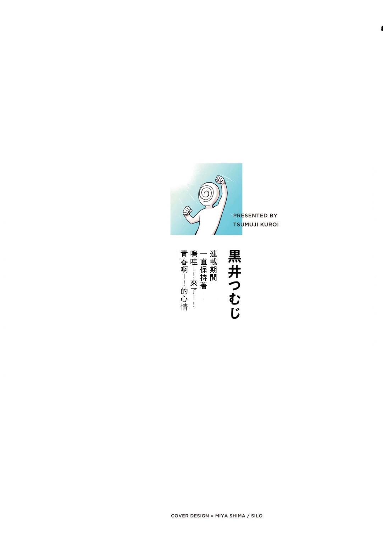 [Kuroi Tsumuji] Boku-tachi wa Mada Aoku  青涩的我们 1-2 [Chinese] [冒险者公会] [Digital] 1