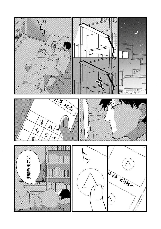 [Kuroi Tsumuji] Boku-tachi wa Mada Aoku  青涩的我们 1-2 [Chinese] [冒险者公会] [Digital] 20