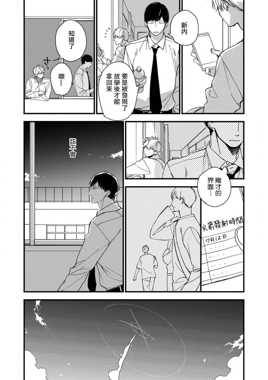 [Kuroi Tsumuji] Boku-tachi wa Mada Aoku  青涩的我们 1-2 [Chinese] [冒险者公会] [Digital] 30