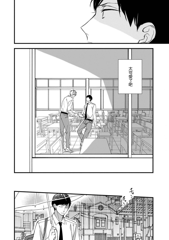 [Kuroi Tsumuji] Boku-tachi wa Mada Aoku  青涩的我们 1-2 [Chinese] [冒险者公会] [Digital] 38