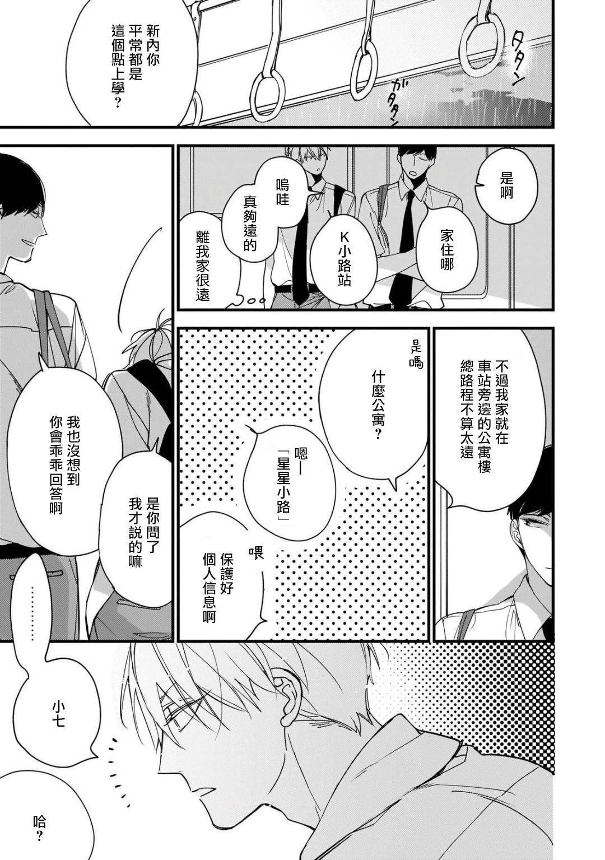 [Kuroi Tsumuji] Boku-tachi wa Mada Aoku  青涩的我们 1-2 [Chinese] [冒险者公会] [Digital] 41