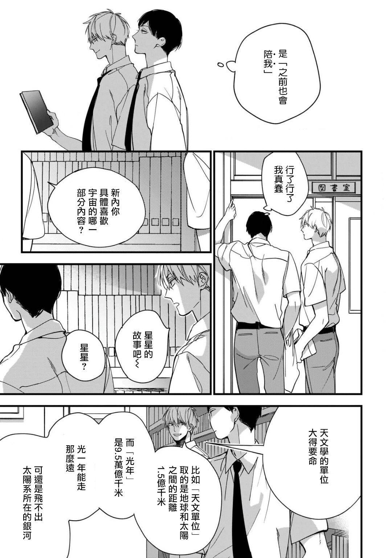 [Kuroi Tsumuji] Boku-tachi wa Mada Aoku  青涩的我们 1-2 [Chinese] [冒险者公会] [Digital] 45