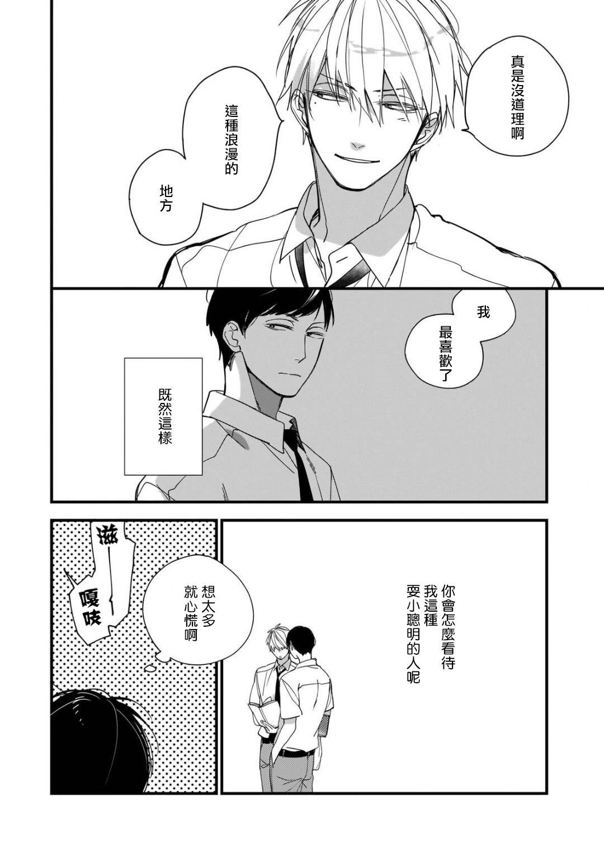 [Kuroi Tsumuji] Boku-tachi wa Mada Aoku  青涩的我们 1-2 [Chinese] [冒险者公会] [Digital] 46