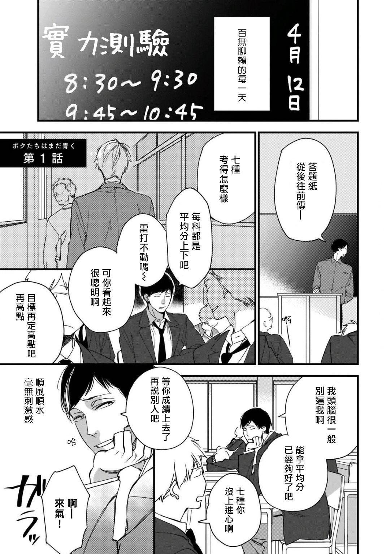 [Kuroi Tsumuji] Boku-tachi wa Mada Aoku  青涩的我们 1-2 [Chinese] [冒险者公会] [Digital] 4