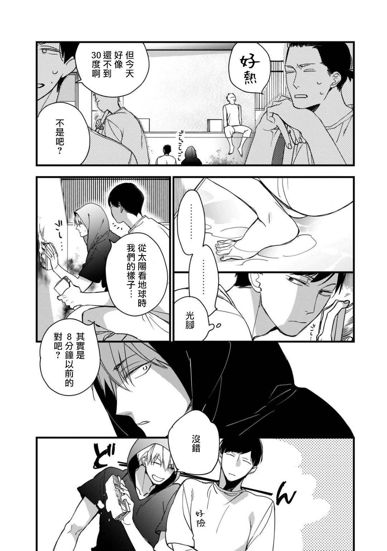 [Kuroi Tsumuji] Boku-tachi wa Mada Aoku  青涩的我们 1-2 [Chinese] [冒险者公会] [Digital] 49