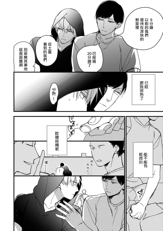 [Kuroi Tsumuji] Boku-tachi wa Mada Aoku  青涩的我们 1-2 [Chinese] [冒险者公会] [Digital] 50