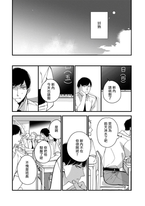 [Kuroi Tsumuji] Boku-tachi wa Mada Aoku  青涩的我们 1-2 [Chinese] [冒险者公会] [Digital] 56