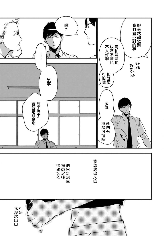 [Kuroi Tsumuji] Boku-tachi wa Mada Aoku  青涩的我们 1-2 [Chinese] [冒险者公会] [Digital] 57