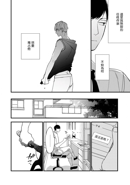 [Kuroi Tsumuji] Boku-tachi wa Mada Aoku  青涩的我们 1-2 [Chinese] [冒险者公会] [Digital] 58
