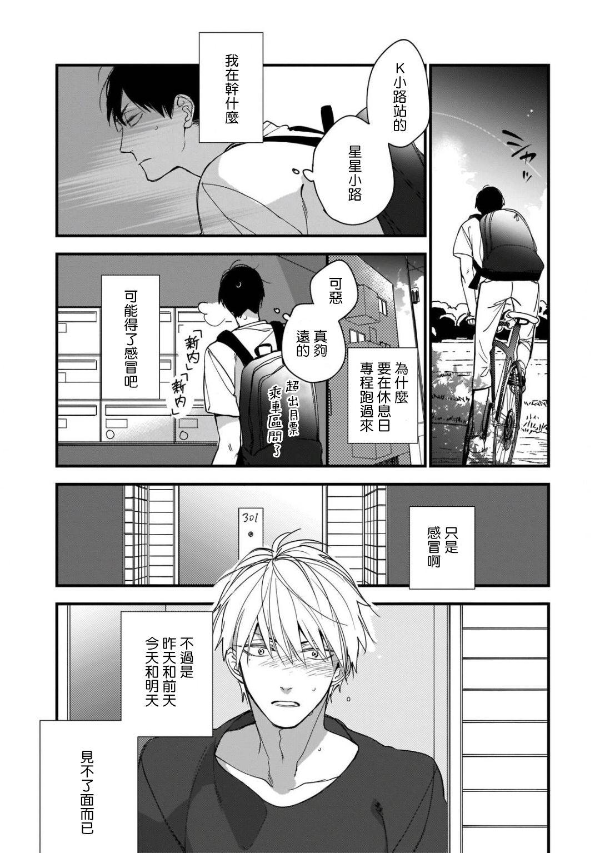 [Kuroi Tsumuji] Boku-tachi wa Mada Aoku  青涩的我们 1-2 [Chinese] [冒险者公会] [Digital] 59