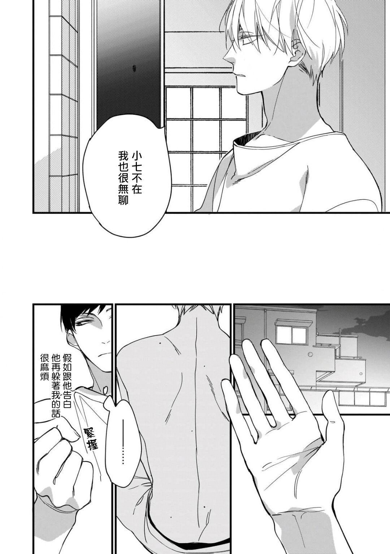 [Kuroi Tsumuji] Boku-tachi wa Mada Aoku  青涩的我们 1-2 [Chinese] [冒险者公会] [Digital] 68