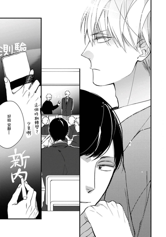 [Kuroi Tsumuji] Boku-tachi wa Mada Aoku  青涩的我们 1-2 [Chinese] [冒险者公会] [Digital] 6