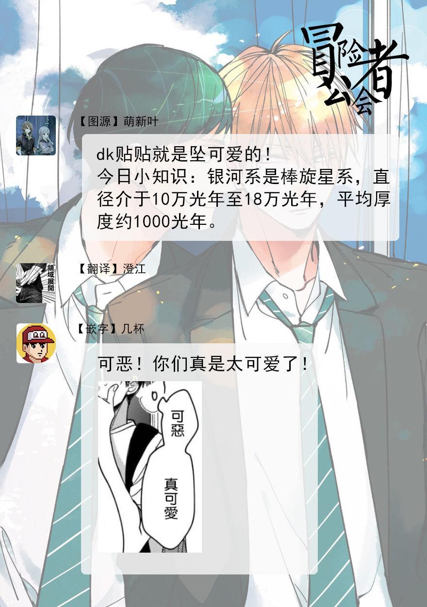 [Kuroi Tsumuji] Boku-tachi wa Mada Aoku  青涩的我们 1-2 [Chinese] [冒险者公会] [Digital] 71