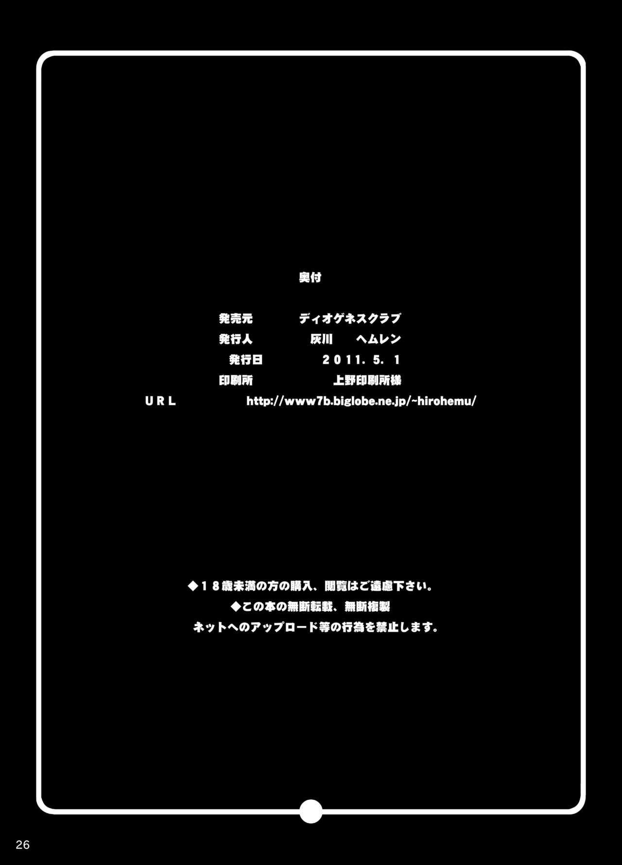 Rakuen Onna Kaizoku 2 - Woman Pirate in Paradise 24