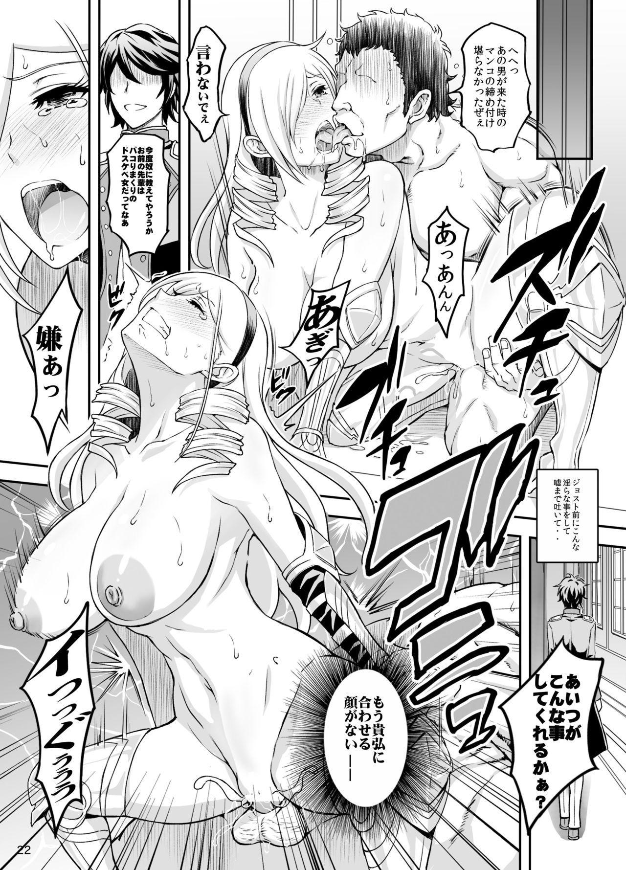 Kouki naru Onna Kishi-sama 20
