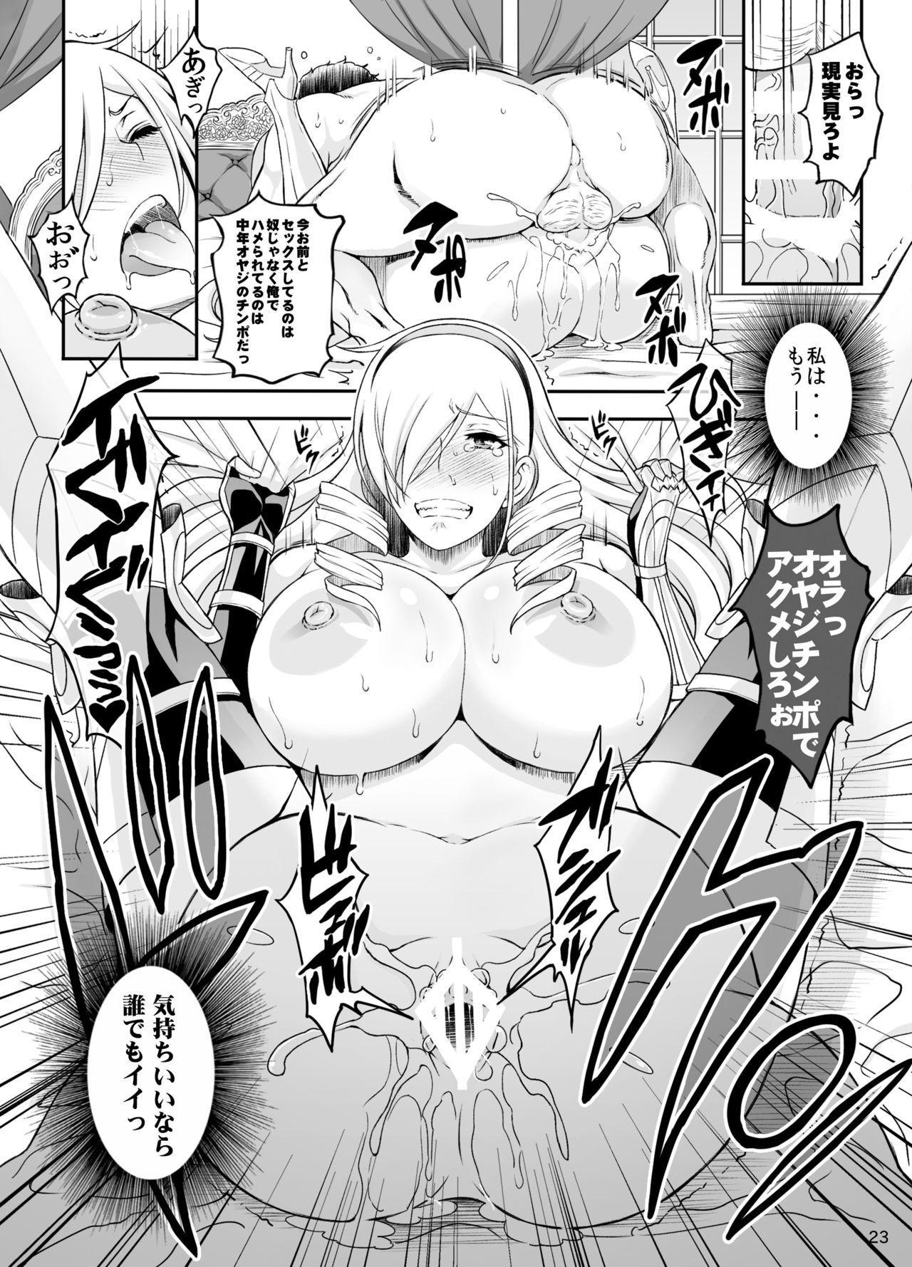 Kouki naru Onna Kishi-sama 21