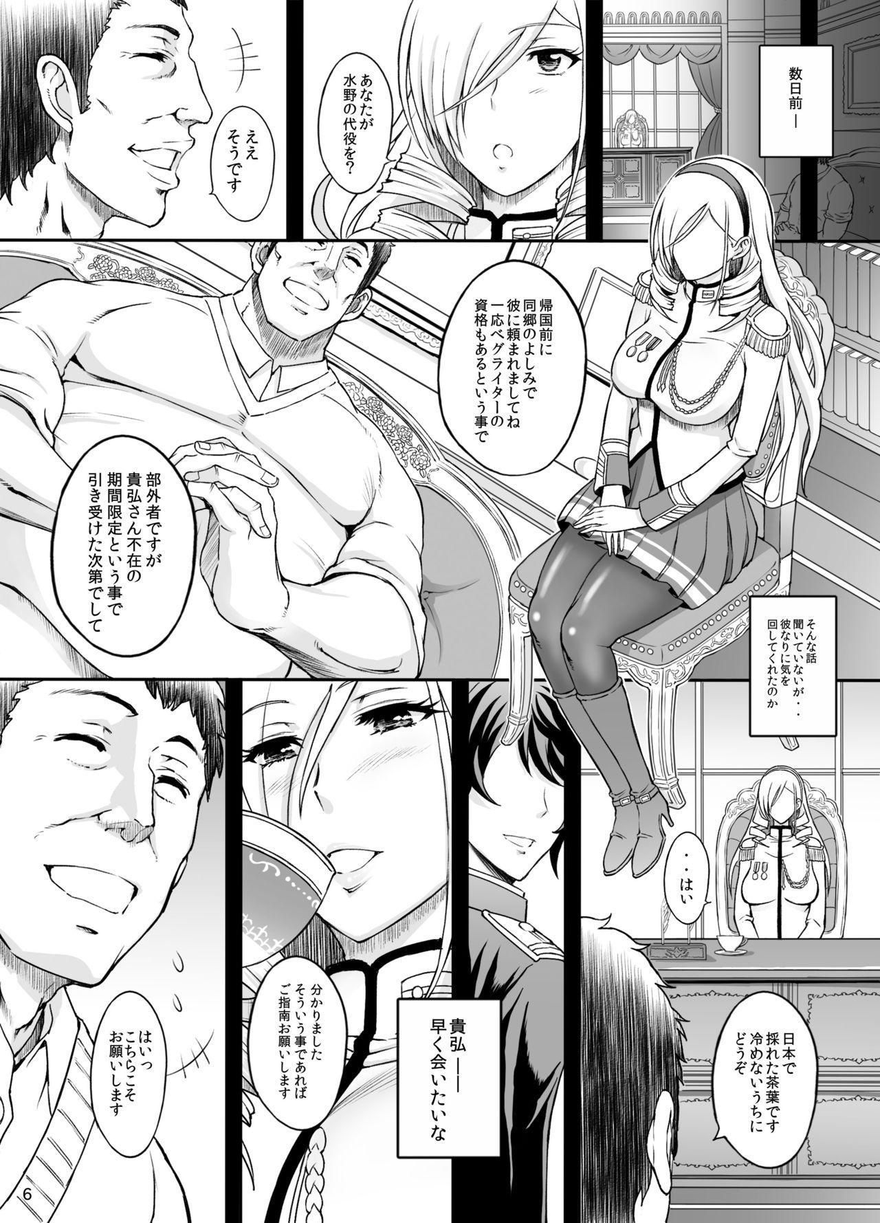 Kouki naru Onna Kishi-sama 4
