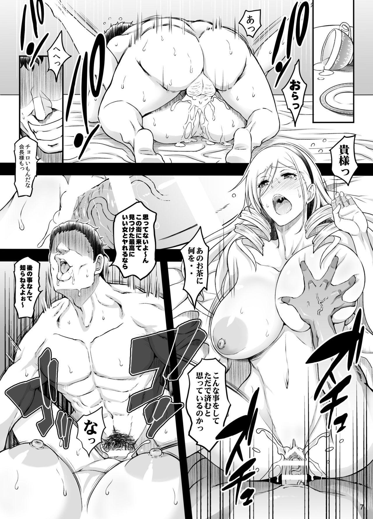 Kouki naru Onna Kishi-sama 5