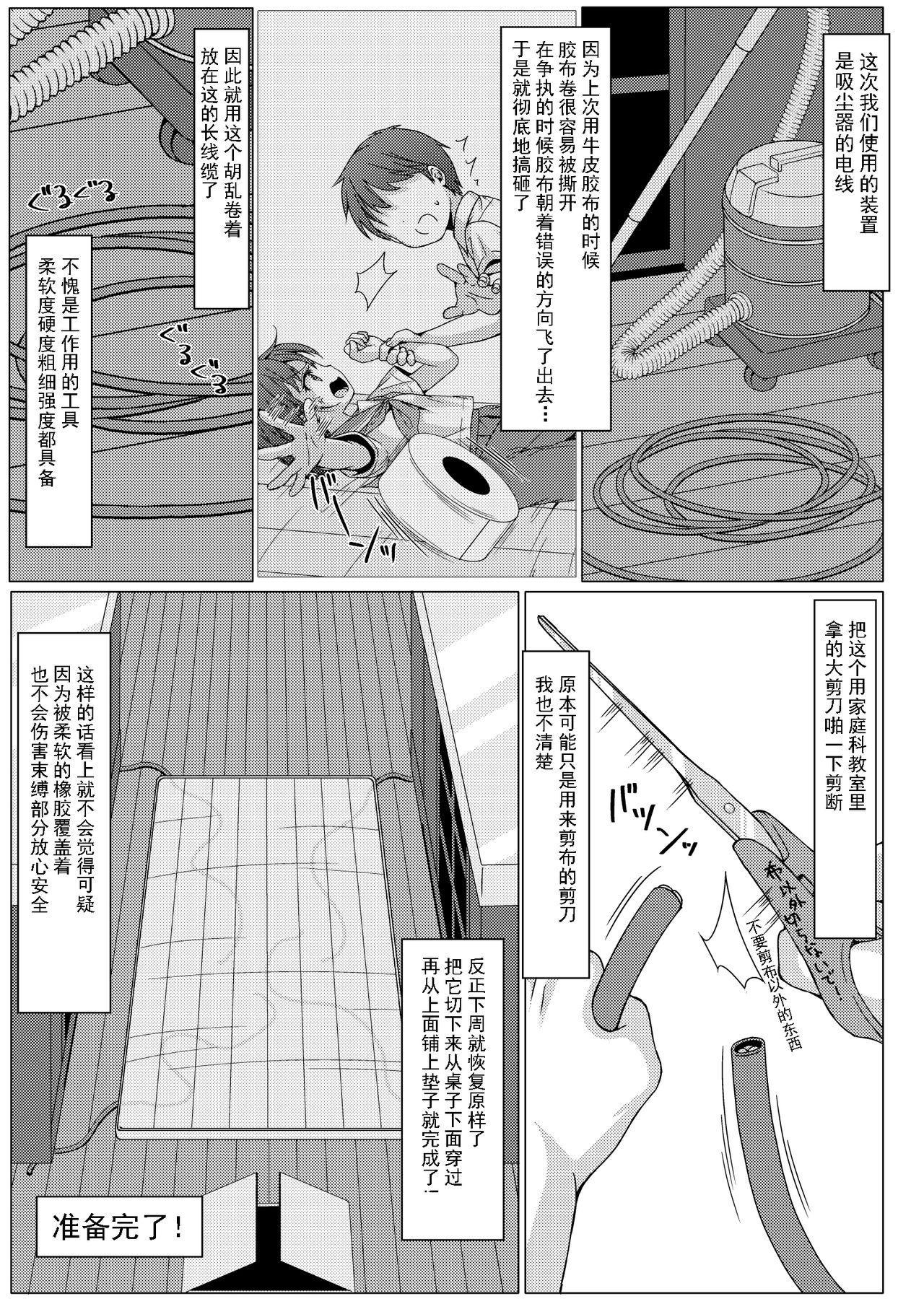 Isshuukan de Mugen Loop Shiteru to Kigatsuita kara, Kounai ni Yaribeya Tsukutta! 2 4
