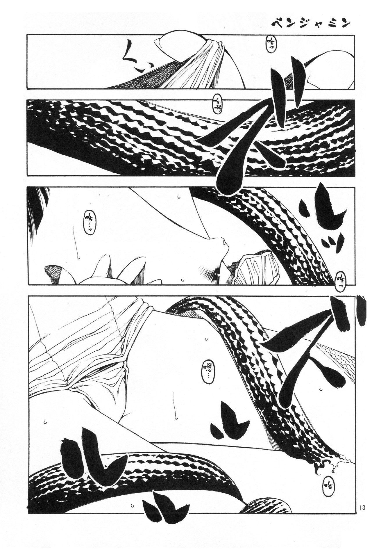 Nii-chan wa Sonna Koto Dakara 12
