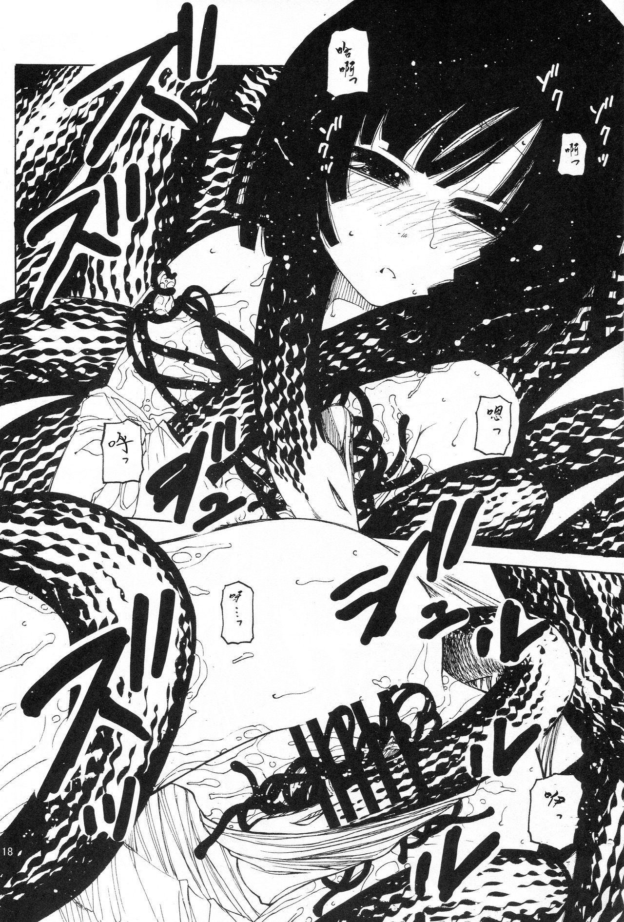 Nii-chan wa Sonna Koto Dakara 17