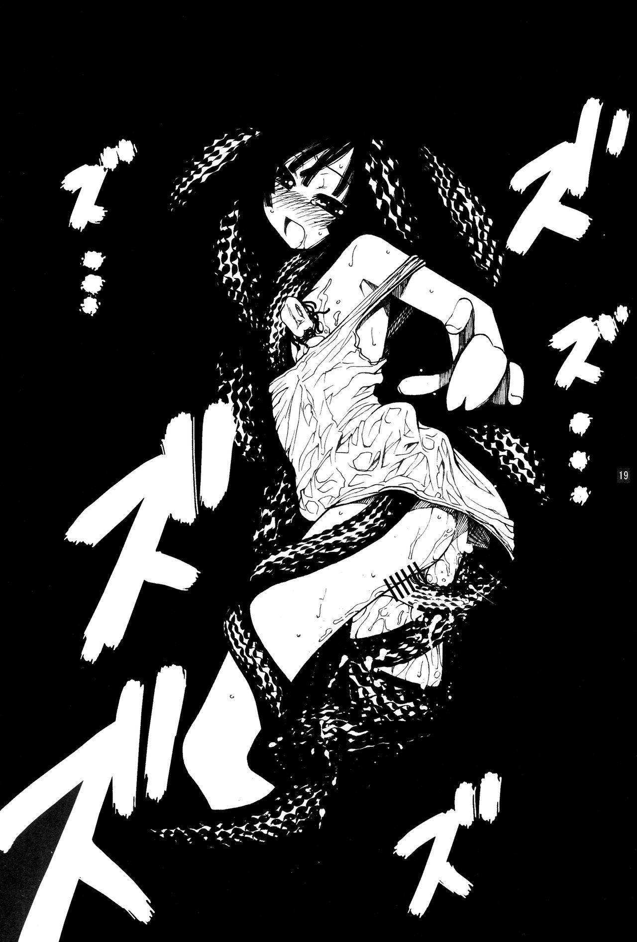Nii-chan wa Sonna Koto Dakara 18