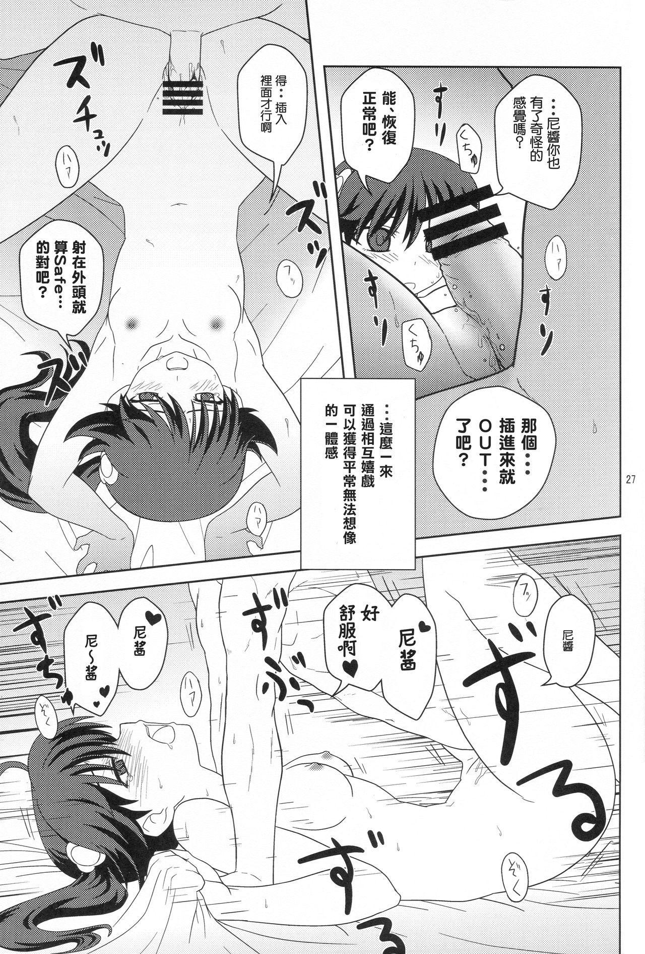 Nii-chan wa Sonna Koto Dakara 26