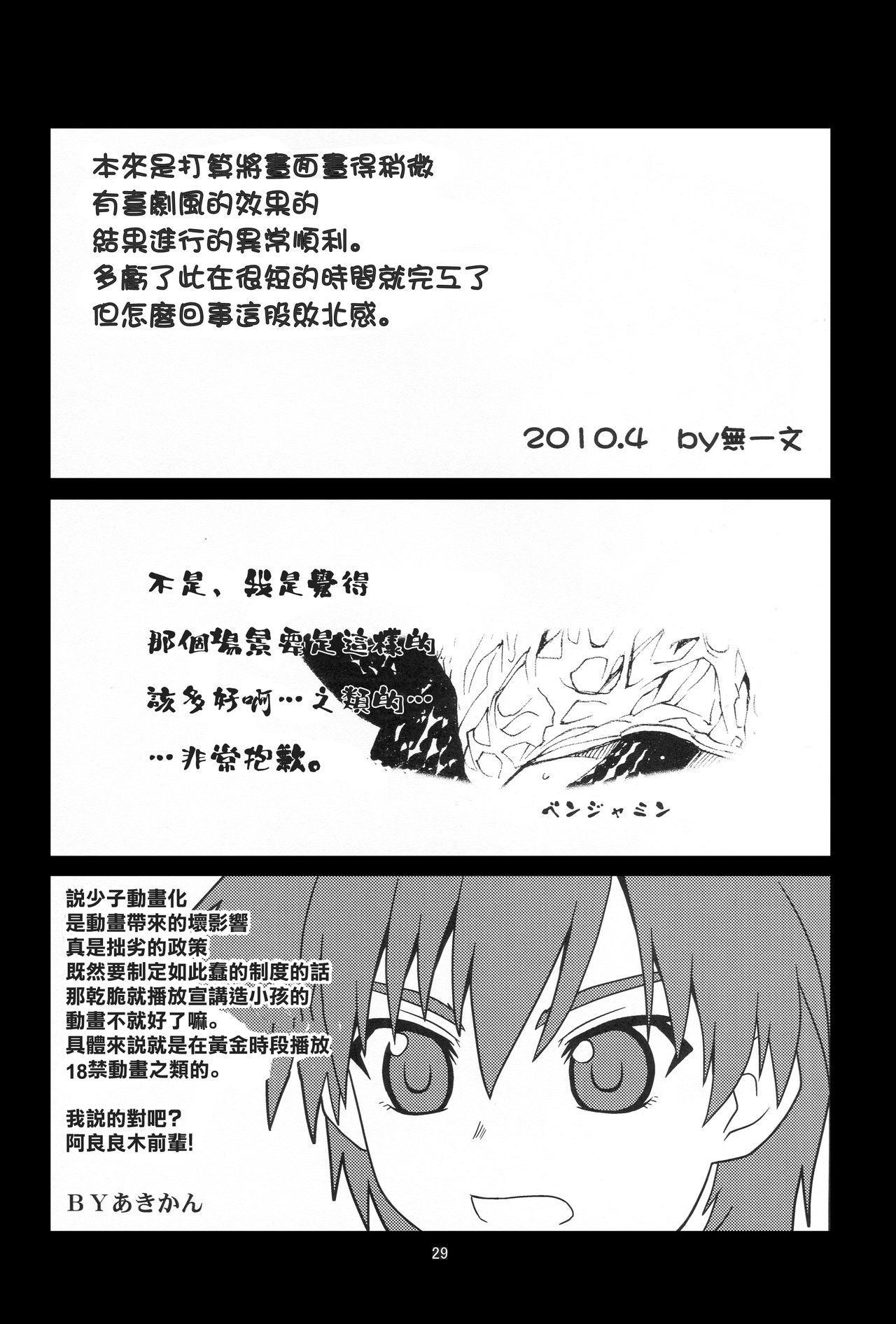 Nii-chan wa Sonna Koto Dakara 28