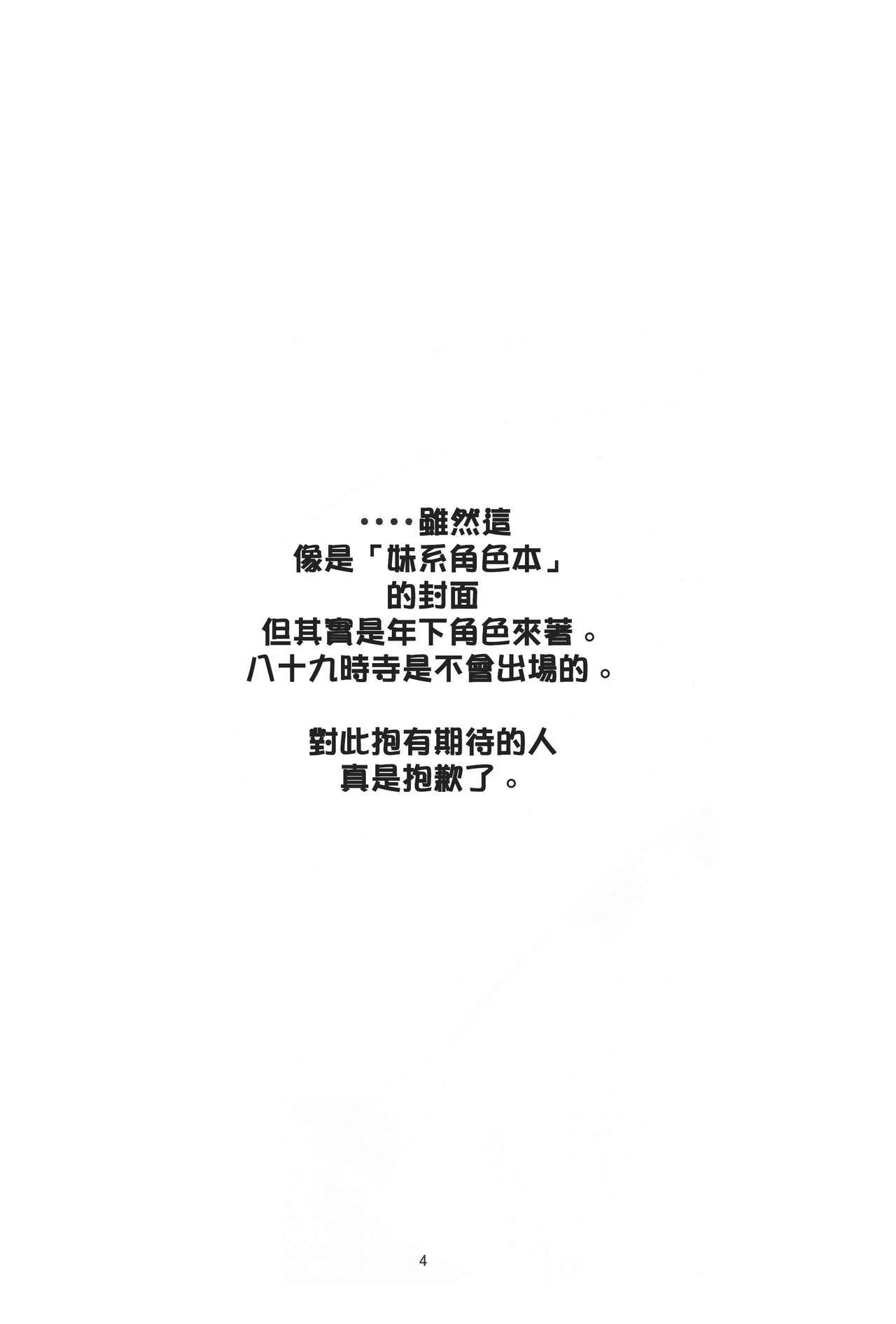 Nii-chan wa Sonna Koto Dakara 3
